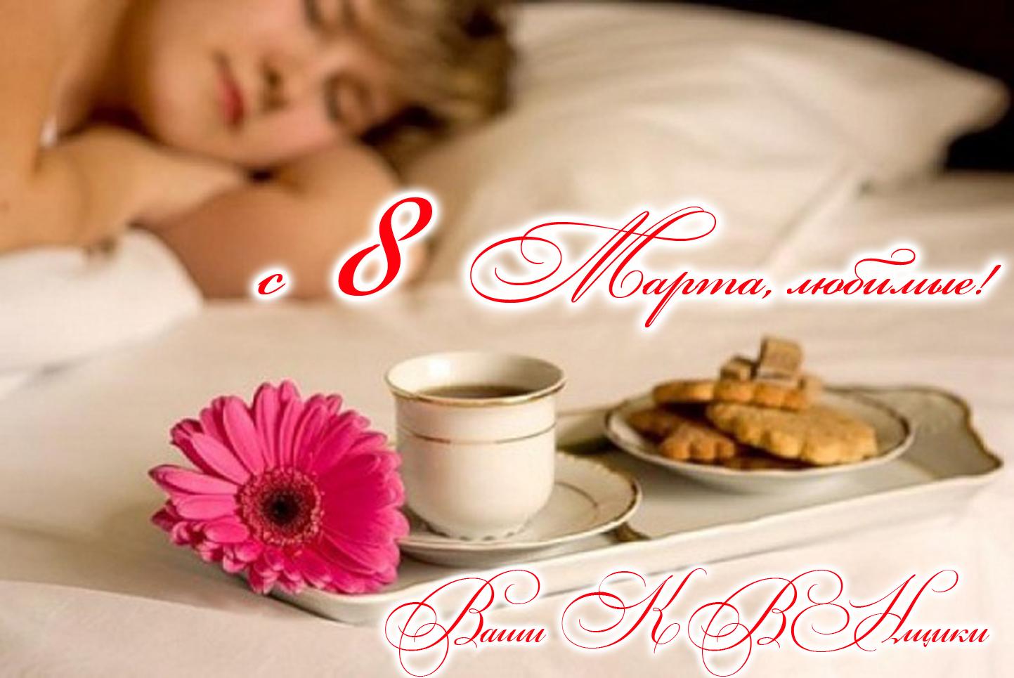 Приятное пробуждение заказывали фото 23 фотография